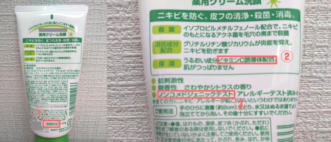 洗顔料の裏表示